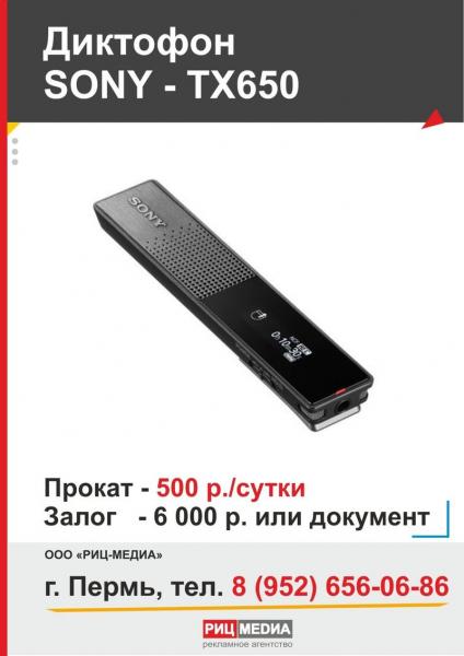 Прокат диктофона в Перми
