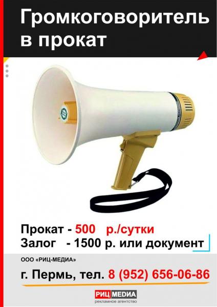 Прокат громкоговорителя в Перми