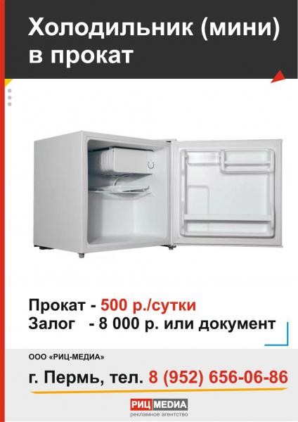 Прокат холодильника в Перми