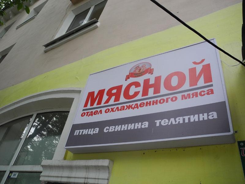 Изготовление вывески в Перми