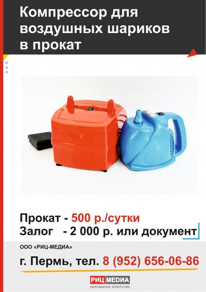 Прокат компрессора в Перми