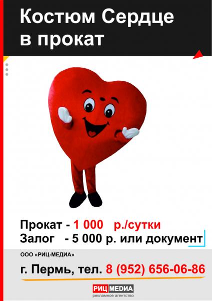 Прокат ростовой куклы сердце Пермь