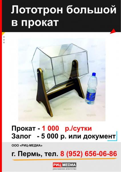 Прокат большого лототрона в Перми