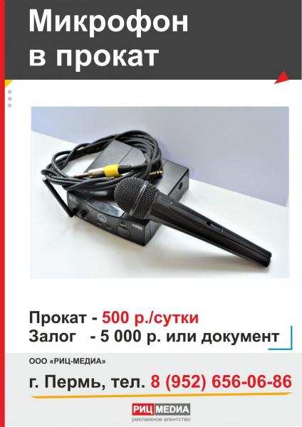 Прокат микрофона в Перми