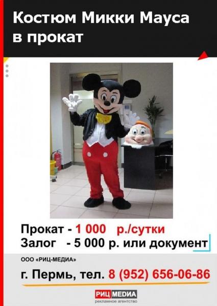 Прокат Микки мауса Пермь