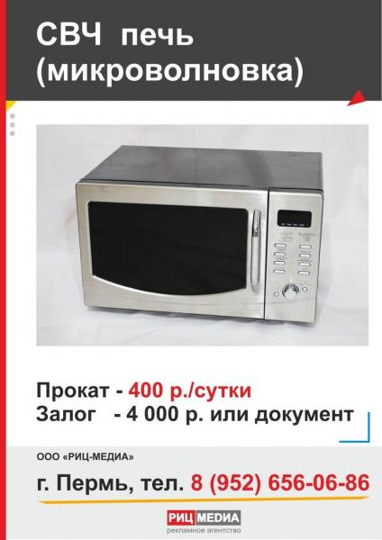 Прокат микроволновки в Перми