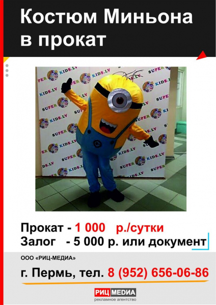 Прокат миньона Пермь