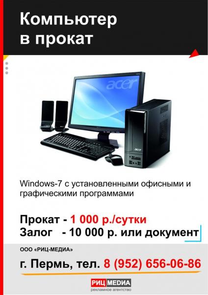 Прокат компьютера в Перми