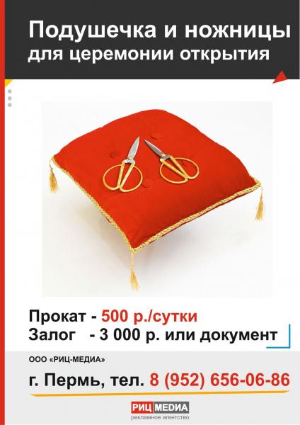 Прокат церемониальной подушечки в Перми