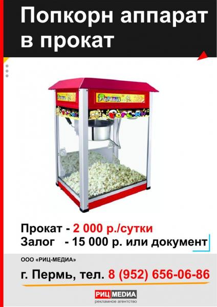 Прокат попкорн Пермь