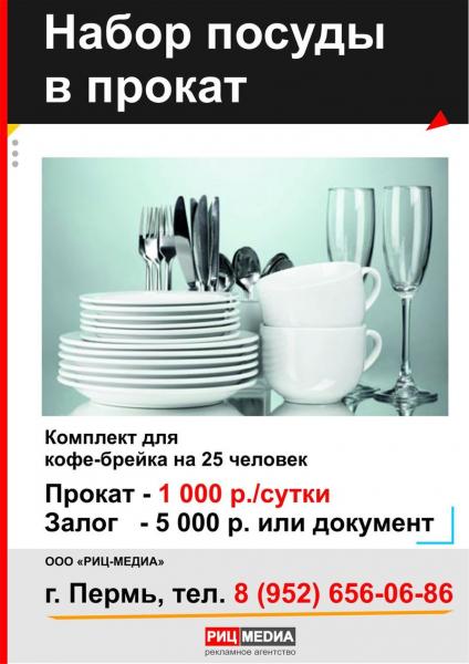 Прокат набора посуды в Перми