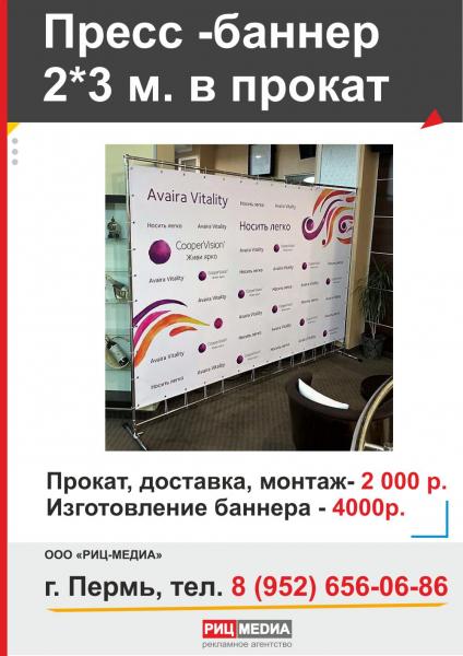 Прокат пресс баннера в Перми