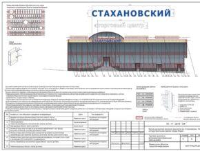 Колерный паспорт ТЦ Стахановский