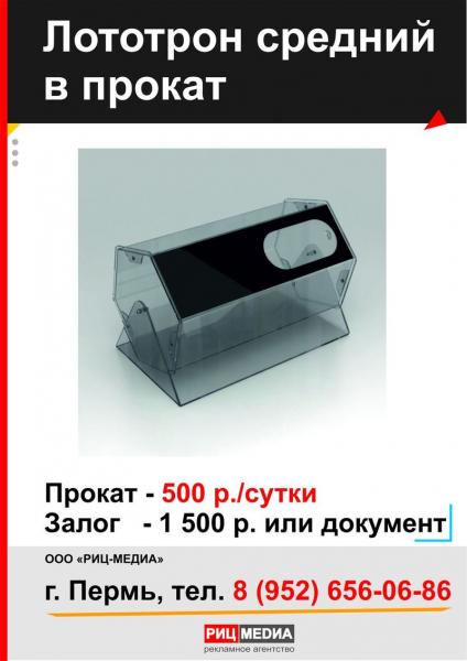 Прокат малого лототрона в Перми