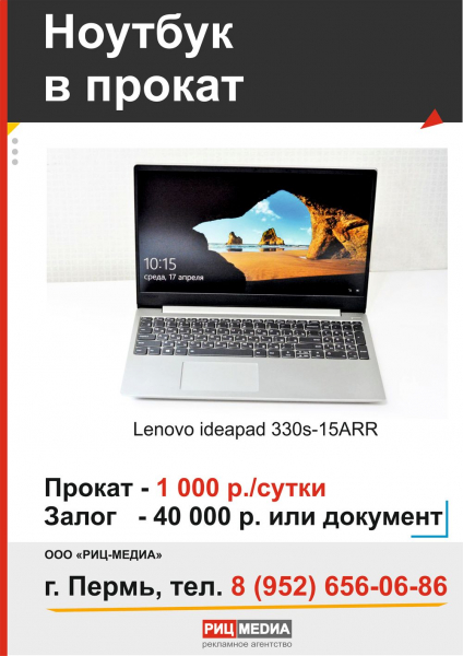 Прокат ноутбука в Перми