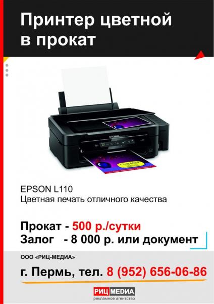 Прокат принтера в Перми