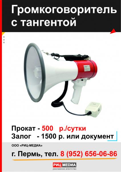 Прокат рупора в Перми