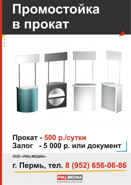 Прокат промостойки в Перми