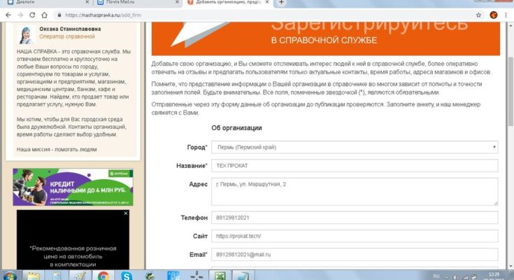 Регистрация в справочниках