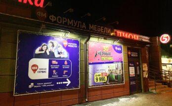 Согласование рекламы ФМ в г. Добрянка