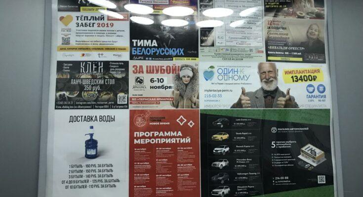 Реклама Вивальди оркестра в лифтах Перми