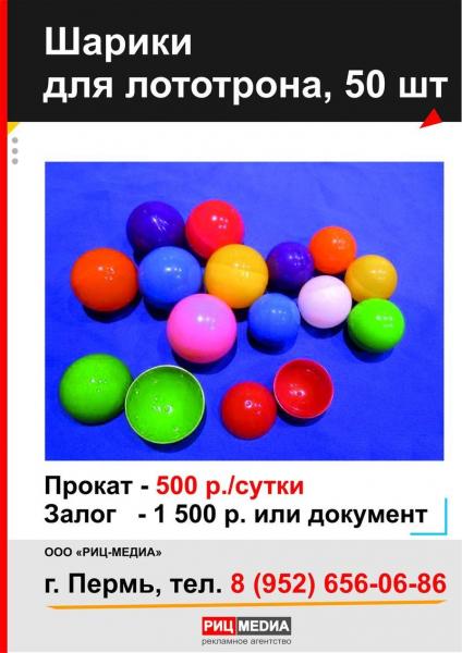 Прокат шариков для лототрона в Перми