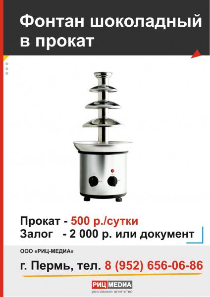 Прокат шоколадного фонтана в Перми