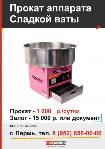 Прокат сладкой ваты в Перми