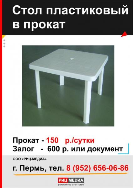 Прокат пластиковых столов в Перми