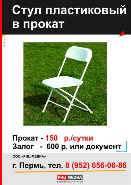Прокат стульев в Перми