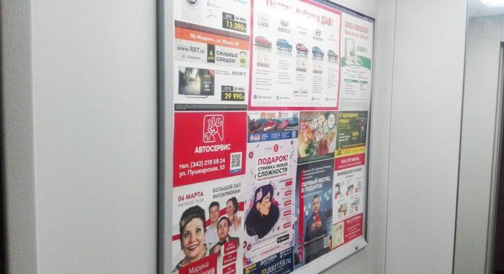 Реклама Стрижкашоп в лифтах Перми