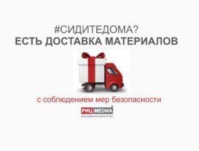 Доставка в Перми