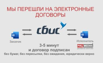 ЭДО СБИС Пермь