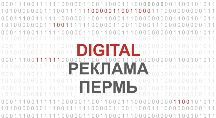 digital цифровая реклама в Перми