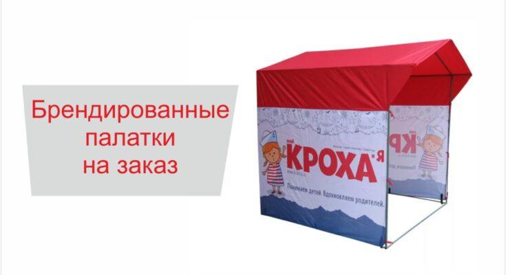 Изготовление брендированной палатки
