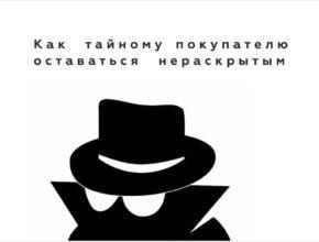 Тайный покупатель в Перми
