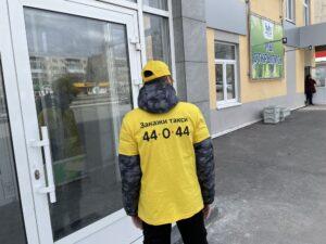 Промоформа такси Максим