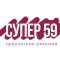 Разработали логотип Супер-59