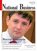 Журнал National Business Пермь