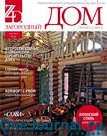 Журнал загородный дом Пермь
