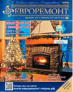 Журнал Евроремонт Пермь