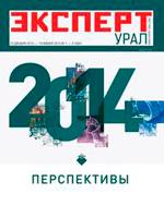 Журнал Эксперт Урал Пермь