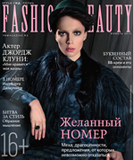 Fashion Beauty журнал Пермь