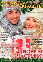 Журнал «Формула красоты»