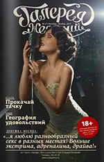 Журнал Галерея Желаний Пермь