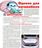 Журнал Иномарка Пермь
