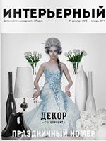 Журнал Интерьерный Пермь