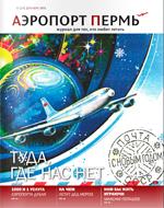 Журнал Аэропорт Пермь