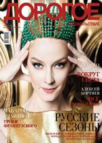 Журнал Дорогое удовольствие Пермь