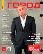Журнал Город Пермь